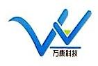 广州市万康信息科技有限公司