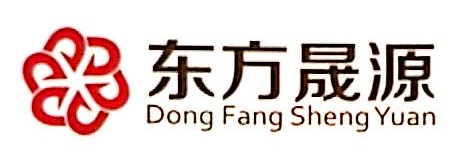 北京东方晟源商务服务有限公司 最新采购和商业信息