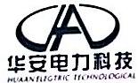 陕西华安电力科技有限公司