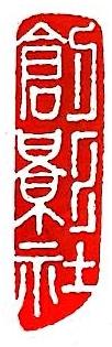 北京创影社影视文化发展有限公司 最新采购和商业信息