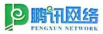 海南鹏讯网络信息工程有限公司 最新采购和商业信息
