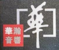广西百色华瀚文化传媒有限责任公司 最新采购和商业信息