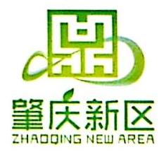 肇庆新区投资发展有限公司