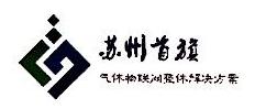 苏州首旗信息科技有限公司 最新采购和商业信息