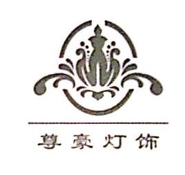 杭州尊豪灯饰工程有限公司