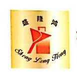 北京盛隆鸿商贸有限公司 最新采购和商业信息