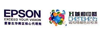 广州诚和电子科技有限公司 最新采购和商业信息