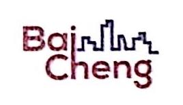 天津市百城科技发展有限公司 最新采购和商业信息