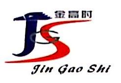 北京金高时科技发展有限公司 最新采购和商业信息
