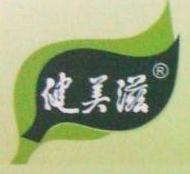 东莞市健美滋饮料食品有限公司 最新采购和商业信息