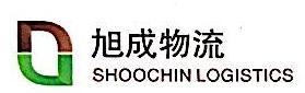 深圳市旭成国际物流有限公司