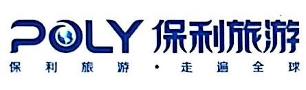 江苏省保利国际旅行社有限责任公司 最新采购和商业信息