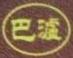 泸州金谷酒业有限公司 最新采购和商业信息