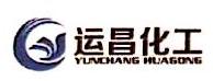 四川运昌化工有限公司 最新采购和商业信息