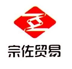 上海宗佐贸易商行 最新采购和商业信息