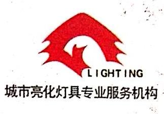济南金昌亮化灯具有限公司 最新采购和商业信息