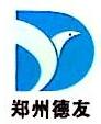 郑州德友公路工程有限公司 最新采购和商业信息