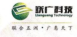 四川联广科技有限公司 最新采购和商业信息