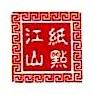 宁波市纸点江山纸品制造有限公司 最新采购和商业信息