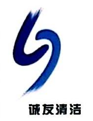 岳阳市诚友清洁服务有限公司 最新采购和商业信息