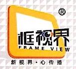 四川框视界文化传播有限公司 最新采购和商业信息