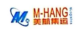 深圳市美航集运国际物流有限公司 最新采购和商业信息