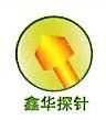 厦门鑫华为电子有限公司 最新采购和商业信息