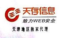 天津服上电子科技有限公司 最新采购和商业信息