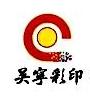 浙江省东阳市新华印刷有限公司 最新采购和商业信息