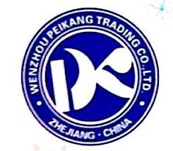 温州市培康贸易有限公司 最新采购和商业信息