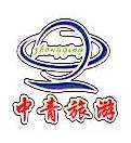 清远市中青旅行社有限公司