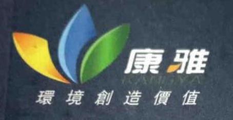 深圳市康雅建筑装饰股份有限公司 最新采购和商业信息
