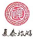 杭州复泰旅游开发有限公司 最新采购和商业信息