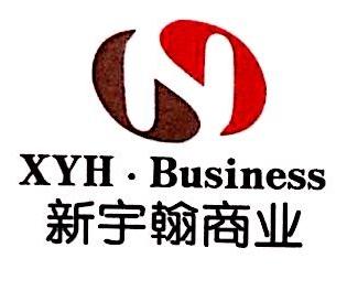南京新宇翰商业管理有限公司 最新采购和商业信息