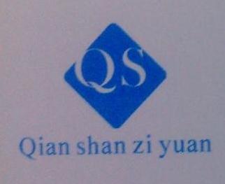 黔南州黔山资源开发有限责任公司 最新采购和商业信息