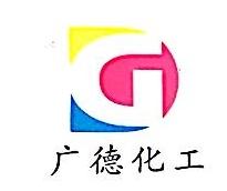 嘉兴广德化工产品有限公司