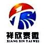 深圳市祥欣泰微电子有限公司 最新采购和商业信息