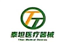 江西泰坦医疗器械有限公司 最新采购和商业信息