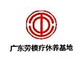 广东劳模疗休养基地 最新采购和商业信息