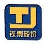 新疆铁集联众物流股份有限公司 最新采购和商业信息