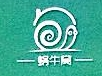 深圳市蜗牛窝科技有限公司 最新采购和商业信息