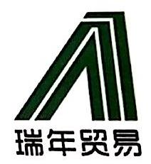 杭州瑞年贸易有限公司