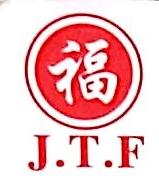 云浮市聚天福贸易有限公司 最新采购和商业信息