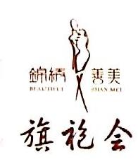 华夏旗袍会(大连)文化传播有限公司 最新采购和商业信息