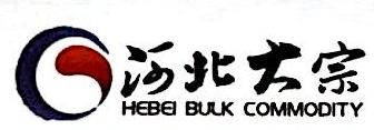 河北滨海大宗商品交易市场服务有限公司 最新采购和商业信息