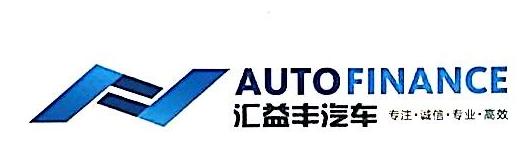 贵州汇益丰汽车贸易有限公司 最新采购和商业信息