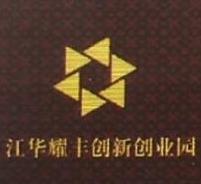江华耀丰创新创业园有限公司 最新采购和商业信息
