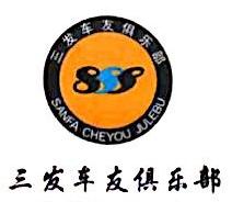 秦皇岛市三发汽车服务有限公司 最新采购和商业信息