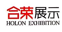 厦门合荣展览服务有限公司 最新采购和商业信息