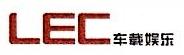 深圳市阿尔泰车载娱乐系统有限公司